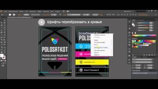 видео Требования к макетам | Арена - дизайн и изготовление этикеток.