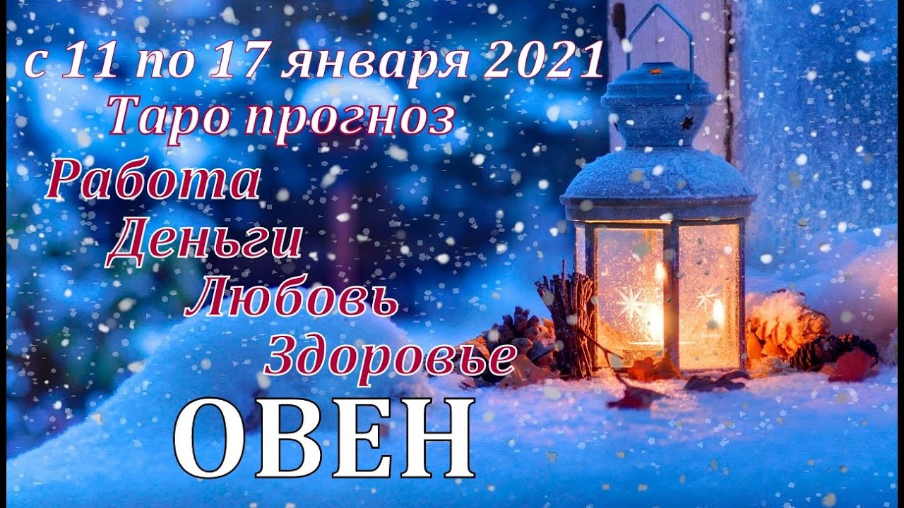 ОВЕН С 11  ПО 17 ЯНВАРЯ 2021 ТАРО ПРОГНОЗ  РАБОТА ДЕНЬГИ ОТНОШЕНИЯ ЗДОРОВЬЕ