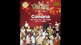 Cumana|スウィングブラス すい★パラ 【ジャズクラシック編】