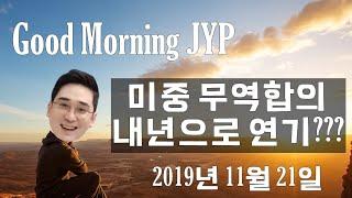 [굿모닝JYP] 미중 1단계 무역합의 내년으로 연기? 11월21일 오전 시황