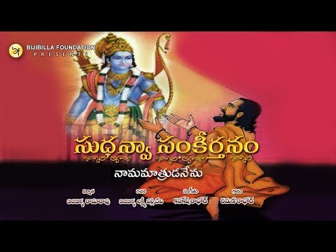 Naamamaathrudanenu - Raman Rathod