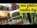 Balangir Tourist place   balangir picnic spots   balangir twon   best place in balangir   balangir