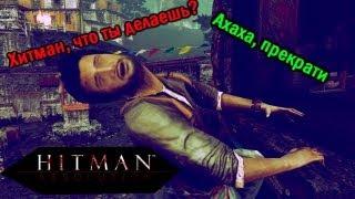 Хитман, что ты делаешь? Ахаха, прекрати(Hitman:Absolution)