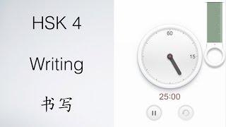 HSK 4 Writing (HSK 4 书写)