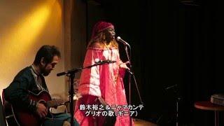 アフリカン・ポップス!文化人類学者が語り演じるアフリカ音楽