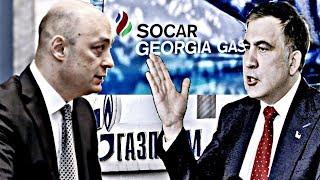 «Газпром» теснит SOCAR в Грузии ЖЕСТКОЕ ЗАЯВЛЕНИЕ СААКАШВИЛИ