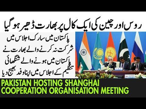 Pakistan Hosting 3 Day Shanghai Cooperation Organisation Meeting in Islamabad