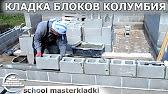 Строительство фундамента из блоков ФБС. Часть 1 - YouTube