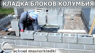 Кладка блоков КОЛУМБИЯ португальской кельмой - [schoolmasterkladki](Канал автора видео - https://www.youtube.com/channel/UCRIWAxkiSC8lHxwtvE3PvEg Присылайте свои видео-ролики на канал