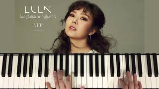 ไม่อยู่ในชีวิตแต่อยู่ในหัวใจ - LULA (Piano Cover) | Pleumbluebeans