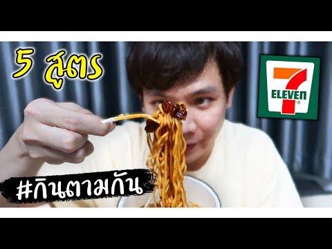 'บะหมี่กึ่ง' กับอะไรอร่อยสุด ! #กินตามกัน EP.1 | CHANAGAN