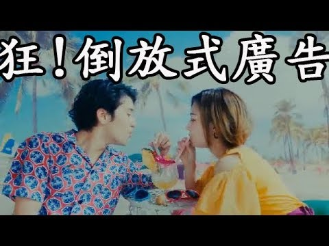 //日本廣告// 太有才了!! 廣告會玩全部一鏡到底 JP CM - YouTube