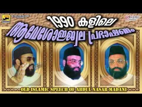 🔴1990 കളിലെ ആവേശോജ്ജ്വല പ്രഭാഷണം Islamic Speech In Malayalam | Abdul Nasar Madani Super Speech