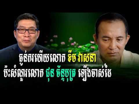 Cambodia News Today: RFI Radio France International Khmer Morning Tuesday 05/23/2017