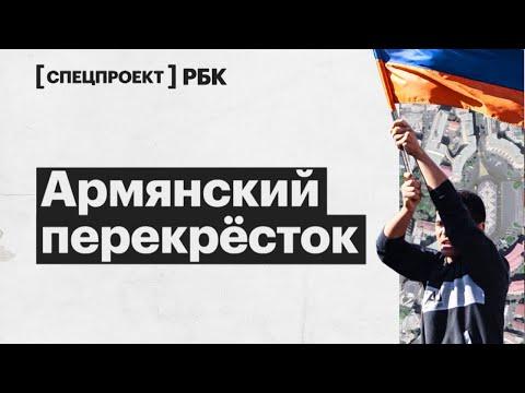 Армения на распутье — о палаточном городке оппозиции, Нагорном Карабахе, политике Пашиняна и Турции