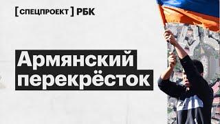 Армения на распутье о палаточном городке оппозиции Нагорном Карабахе политике Пашиняна и Турции