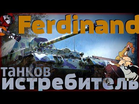 Фердинанд 🇩🇪 КАК ИГРАТЬ на Ferdinand  мир танков 💥 ворлд оф танкс