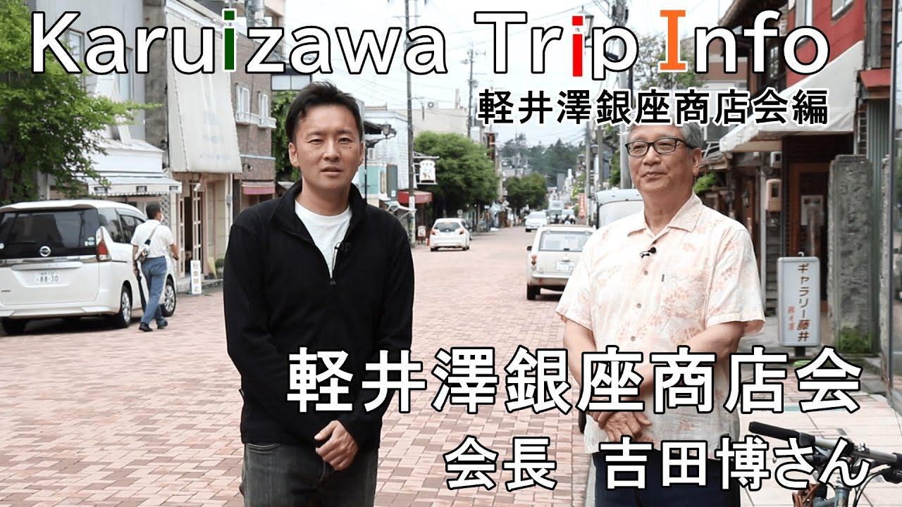 YouTube軽井沢トリップ/軽井澤銀座商店会編スタート!