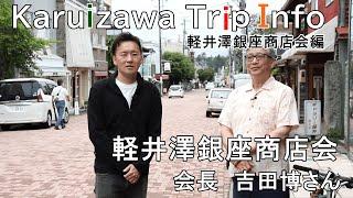【Karuizawa Trip Info/軽井澤銀座商店会編】『軽井澤銀座商店会』会長・吉田博さん