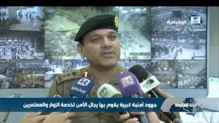 جهود أمنبة كبيرة يقوم بها رجال الأمن لخدمة الزوار والمعتمرين