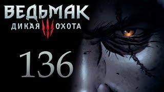 Ведьмак 3 прохождение игры на русском - Инструменты для Мастера-бронника [#136]