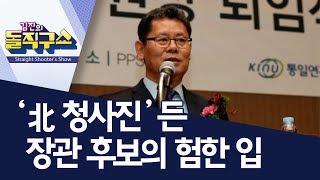 '北 청사진' 든 장관 후보의 험한 입 | 김진의 돌직구쇼