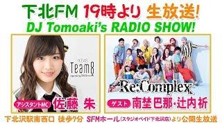 DJ Tomoaki'sRADIO SHOW! 2018年7月19日放送 メインMC:大蔵ともあき ...