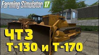 Farming Simulator 17. Обзор мода: ЧТЗ Т-130 и Т-170
