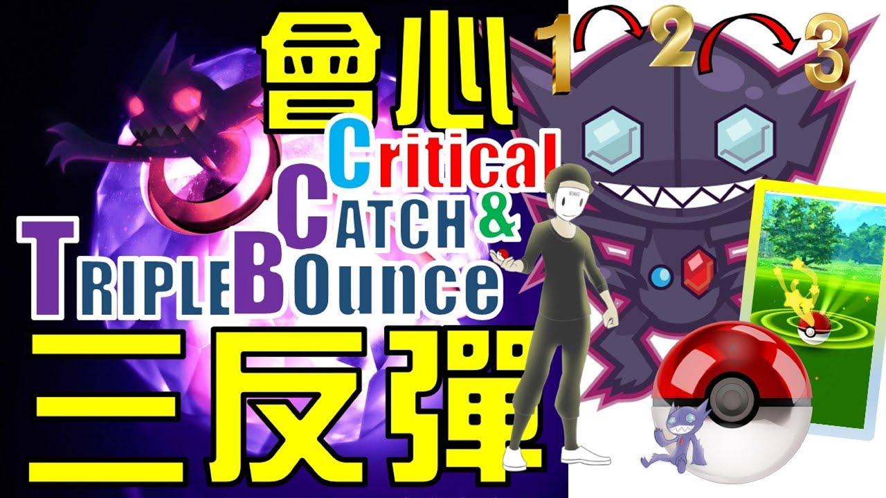 #8【Pokemon GO】勾魂眼 三 反 彈 球 使出技巧 & 會心捕捉 TIPS & TRICKS Sableye's Triple Bounce & Critical Capture - YouTube