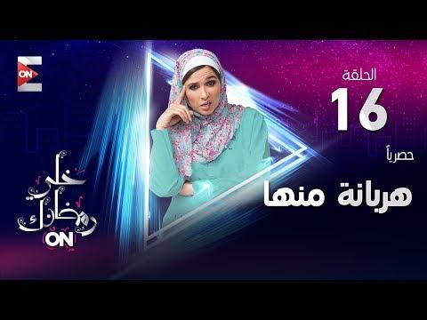 مسلسل هربانة منها - HD - الحلقة السادسة عشر - ياسمين عبد العزيز ومصطفى خاطر - (Harbana Menha (16