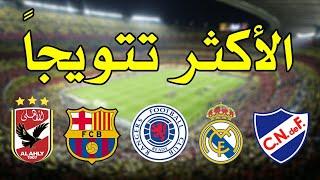 أكثر 30 نادي فوزاً بالبطولات على مستوى العالم | بينها 3 عربية ⚽🏆🔥