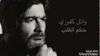 Wael kfoury    حكم القلب مع كلمات