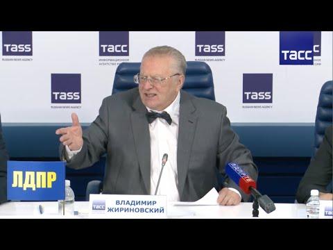Пресс-конференция ТАСС: ЛДПР,