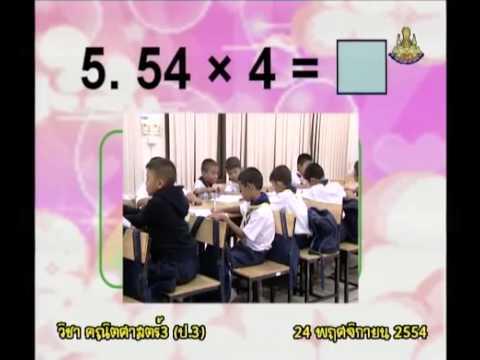 403 P3maa 541124 A mathematicsp3 คณิตศาสตร์ป 3 คณิตคิดสนุก