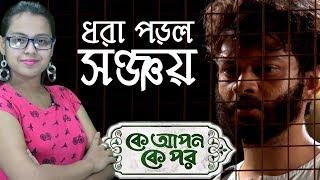 Dhora Porlo Sanjay! Ki Korbe Tandra? | Ke Apon Ke Por | Star Jalsha | Chirkut Infinity