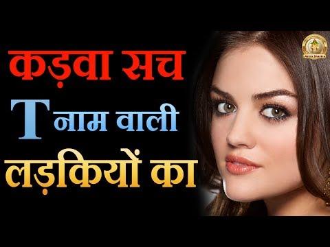 T नाम की लड़कियों का कड़वा सच !! / T Name Girl Astrology
