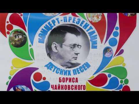 Концерт-презентация детских песен П. Чайковского.