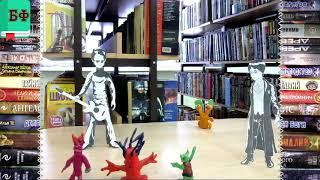 Гарри Поттер в библиотеке