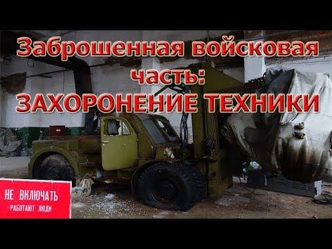 Заброшенная войсковая часть |  ЗАХОРОНЕНИЕ ТЕХНИКИ | Сталк / Ленинградская область