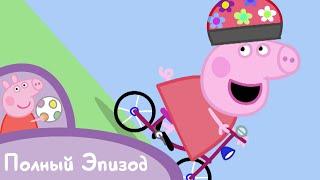 Свинка Пеппа - S02 E31 Велопрогулка (Серия целиком)