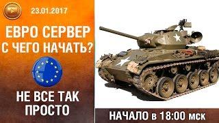 ЕВРО СЕРВЕР (EU). С чего начать?   Советы по игре