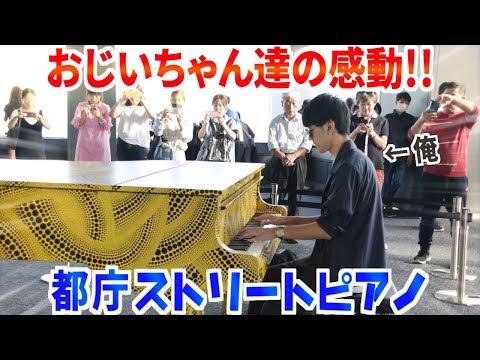 【都庁に感動を起こす】よみぃ、おじいちゃん\u0026おばあちゃんからのWリクエストに全力で対応した結果【ストリートピアノ】