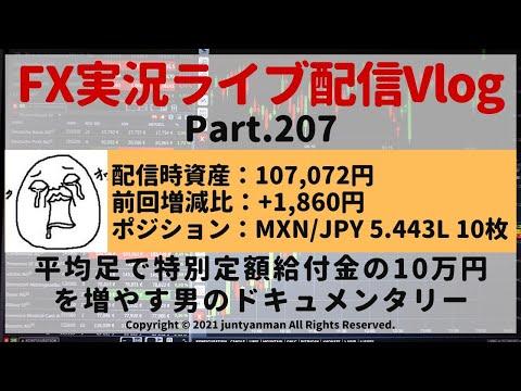 【FX実況ライブ配信Vlog】平均足で特別定額給付金の10万円を増やす男のドキュメンタリーPart.207