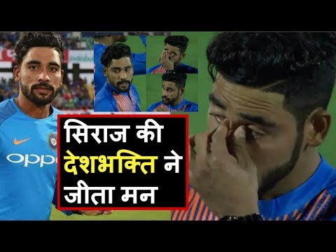 IND vs NZ 2nd T20I: Mohammed Siraj On Debut, In Tears After National Anthem | Headlines Sports