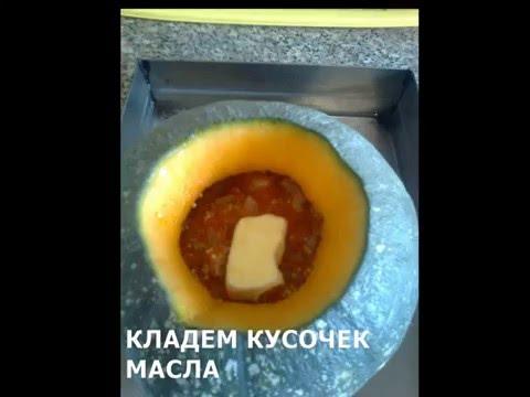 Быстрый рецепт Пшенная каша с мясом в тыкве