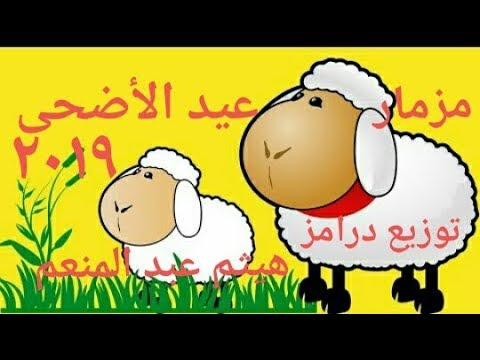 مزمار عيد الاضحى 2019 توزيع درامز هيثم عبد المنعم