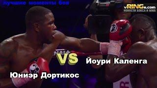 Юниэр Дортикос vs. Йоури Каленга (лучшие моменты) 720p 50fps