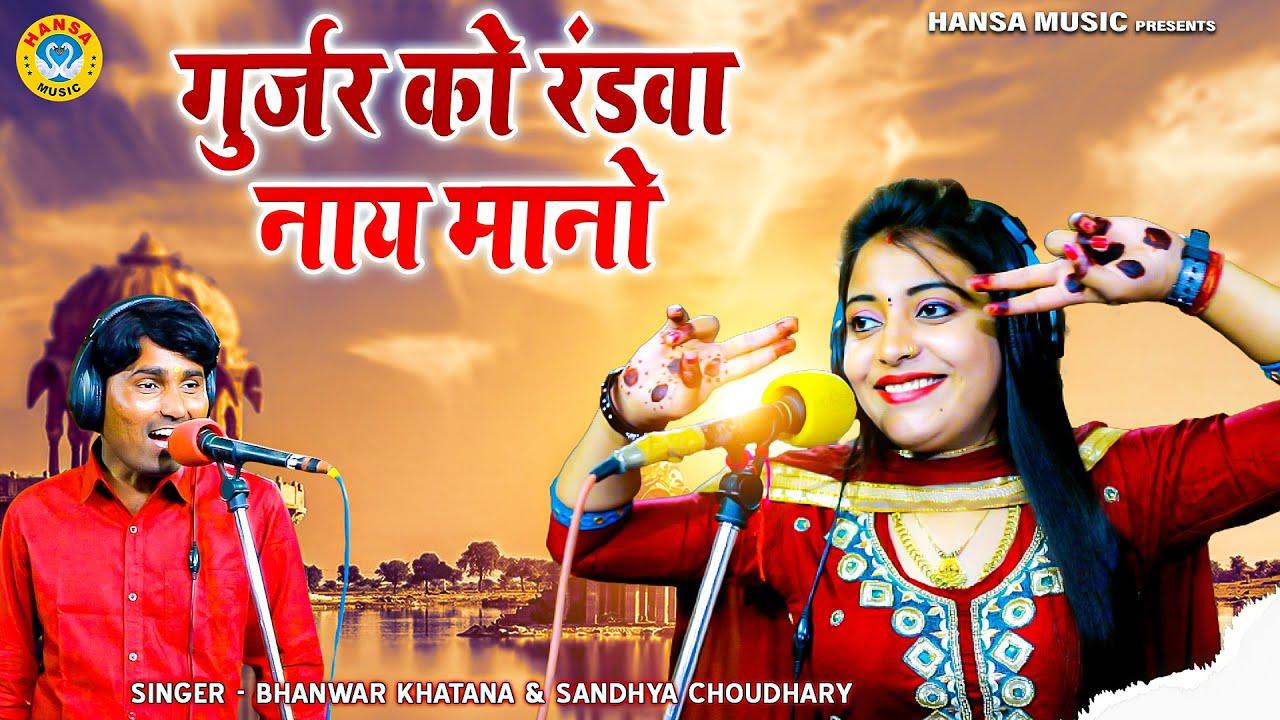 संध्या चौधरी और भंवर खटाना की प्यार भरी नोक झोक ~ गुर्जर को रंडवा नाय मानो ~ Gurjar Rasiya 2021