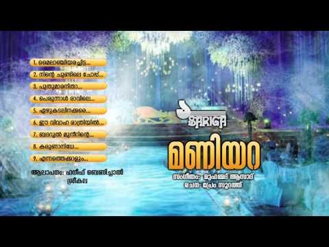 Maniyara | Mappilappattukal | Audio Jukebox