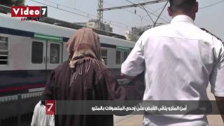 بالفيديو   أمن المترو يلقى القبض على إحدى المتسولات بالمترو